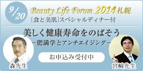 Beauty Life Forum 2014札幌 [食と美肌]スペシャルディナー付 美しく健康寿命をのばそう-肥満学とアンチエイジング-