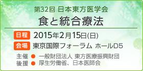 第32回 日本東方医学会