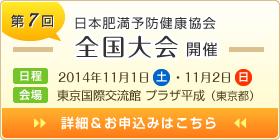 第7回 日本肥満予防健康協会 全国大会開催 日程:2014年11月1日~2日 会場:東京国際交流間 プラザ平成(東京都)