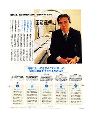 日本の仕事777