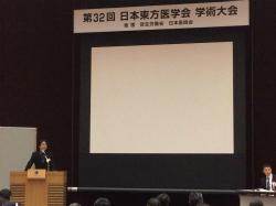 第32回 日本東方医学会 会場の様子1