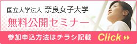 国立大学法人 奈良女子大学 無料公開セミナー