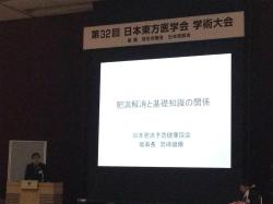 第32回 日本東方医学会 会場の様子2