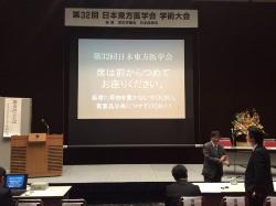 第32回 日本東方医学会 会場の様子4