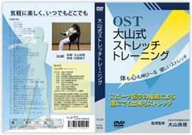 健康生活DVD