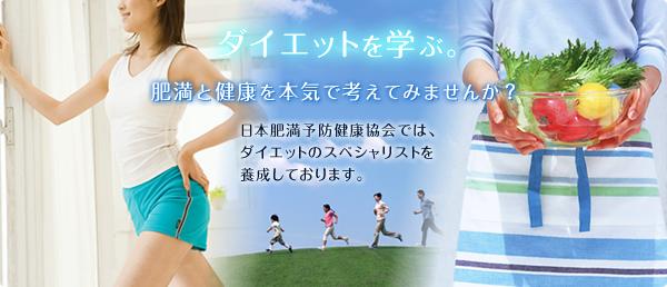 ダイエットを学ぶ。肥満と健康を本気で考えてみませんか?日本肥満予防健康協会では、ダイエットのスペシャリストを養成しております。